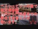 初音ミクが「ベリシュビッッ」の曲で八代から門司港までの駅名を歌います。
