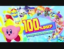 【スターアライズ実況】ピンクの勇者と星の危機!!【part30】