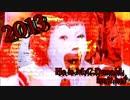 【逆再生】【5周年記念】真・最終鬼畜道化師ドナルドール・M【リアレンジ】