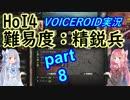 【HoI4】難易度精鋭兵 大日本帝国 part8【VOICEROID実況】