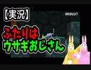 【実況】ふたりはウサギおじさん【Super Bunny Man】#13