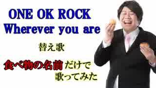 【替え歌】ONE OK ROCK - Wherever you areを食べ物の名前だけで歌ってみた