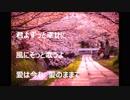 桜坂を歌ってみました!