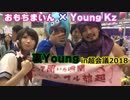 ついに本家と裏young 【in超会議2018】