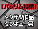 <無料>トクサツ作品ケンキューカイ【パシリム特集】