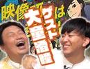 #229表 岡田斗司夫ゼミ ゲスト『映像研には手を出すな!』の大童澄瞳さん!漫画や...