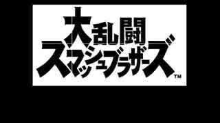 スマブラ最新作を予想する動画【その1】