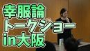 【幸服論トークショー】大阪でも幸服論トーーク!