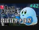 【ほぼ日刊】Switch版発売までスマブラWiiU対戦実況 #42【カービィ】
