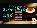 【ホラー実況】SPAGHET - スパゲッティをはたくのはやめようね!