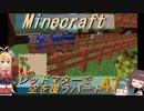 【Minecraft】レッドマターで空を覆う Part047【ボイロ実況】