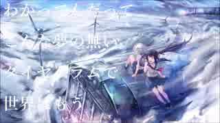 空奏列車/cover - meo -