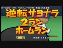 プロ野球ゲーム 実況アナウンサー集1
