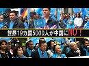 【ウイグルの声#13】世界19か国、5000人が中国にNO!/今、ウイグル女性が中国人と結婚する理由[桜H30/5/7]