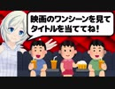第24位:【笑撃】映画の1シーンを描いて当ててもらう動画 thumbnail