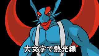【ポケモンUSM】 マンダマンの歌 【歌ってみた】