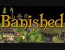 【ゆっくり実況】 まり山岳のBabished S2 Part 3 【日本語化】