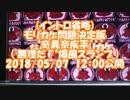 (イントロ省略)【#歌ってみた】 #モリカケ問題決定版 / #奇異奈疾平(Ex:#Metaleaman) (#無理だ! / #爆風スランプ)