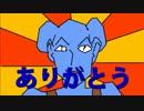 ありがとうマウスマン!総集編!
