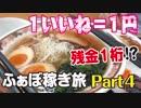 『1いいね=1円』 〜松茸に挑戦! ふぁぼ稼ぎ旅〜 Part4
