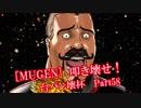 [MUGEN]叩き壊せ!!台パン壊杯 狂下位上限前後 Part58