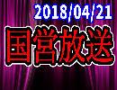 【生放送】国営放送 2018年04月21日放送【アーカイブ】