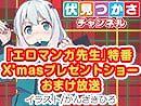 『エロマンガ先生』特番 藤田茜サンタの史上最大のクリスマスプレゼントショー! おまけ放送