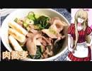 第83位:【NWTR食堂】肉蕎麦、キムチ納豆蕎麦、なめこおろし蕎麦【第52羽】 thumbnail