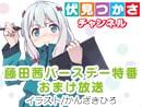 藤田茜バースデー特番 presented by 伏見つかさチャンネル おまけ放送
