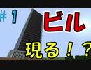 【minecraft】まったり国造りpart1【ゆっくり実況】