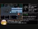 【ゆっくり実況】FF5低レベルABP0アイテム禁止縛り part29