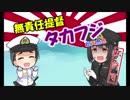 【艦これ】無責任提督タカフジ・出撃編【デレマス】