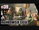 #39【 RAINBOWSIX SIEGE 】- こくとのFPS実況