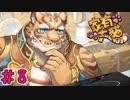 【実況】台湾産ケモノBLゲーム【家有大猫 Nekojishi】#8