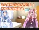 琴葉姉妹がこの世界でふたりぼっちになる話【1】