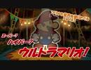 【実況】マリオも世界を塗りたくる Part43 そびえ立つウルトラマリオ
