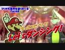 【実況】マリオも世界を塗りたくる Part44 Let'sダンシング!