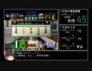 【TAS】電車でGO!プロフェッショナル仕様part14-2【ゆっくり実況】