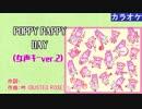 【ニコカラ】POPPY PAPPY DAY (女声キーver.2) / ポプ子&ピピ美 (full/off)