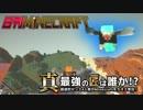 第79位:【日刊Minecraft】真・最強の匠は誰か!?絶望的センス4人衆がMinecraftをカオス実況第六十五話! thumbnail