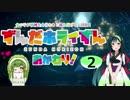 【Horizon_Zero_Dawn】ずんだホライずん おかわり!Part2【VOICEROID実況】