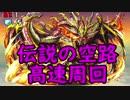 【パズドラ】伝説の空路高速周回(リファイブスキル上げ)