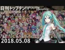 日刊トップテン!VOCALOID&something【日刊ぼかさん2018.05.08】