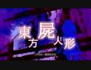 【東方×ネクロニカ】豪族ネクロニカ #4‐2