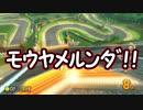 【ゆっくり実況】足取りが重いマリオカート8DX #1【マリオカート8DX】