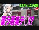 【迷列車の旅】絶景と悪臭異変! 青春18きっぷ2016夏+α【3日目後編】