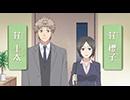 あっくんとカノジョ 第6話「両親たち」