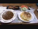 【復活タイガー】差し入れパンケーキ キーマカレー タンドリーチキン【飯動画】