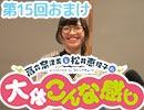 『高森奈津美と松井恵理子の大体こんな感じ』第15回おまけ動画