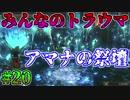 【ソウルシリーズツアー3章】ダークソウル2~スカラーオブザファーストシン~part20